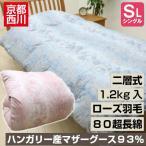 シングル 京都西川 ハンガリー産マザーグース93% 二層式 80超長綿 羽毛ふとん 4348HレックスS