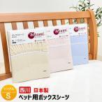 シングル 京都西川 ベッド用 ボックスシーツ 日本製 無地 (ビットアミ)