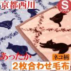 シングル 京都西川 あったか 二重合せ毛布 (キャロル)ネコ ねこ 猫