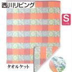 シングル 西川リビング/ボレリー かわいい 綿100% ワッフル タオルケット (BOー06)