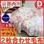 ショッピング毛布 毛布 京都西川 ダブル 日本製 ローズ毛布 アクリル 2枚合わせ(花模様T2467)