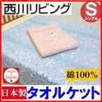 シングル 西川リビング タオルケット 日本製 (984)