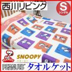 シングル 西川リビング スヌーピー  SNOOPY タオルケット 日本製 (フライングエース)
