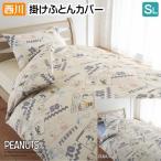 掛カバー スヌーピー 西川 掛けふとんカバー 綿100% 日本製 シングル (SP1101)