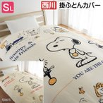 掛カバー スヌーピー 西川 掛けふとんカバー 綿100% 日本製 シングル (SP1102)