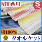 シングル 昭和西川 綿100% タオルケット(ストライプ)