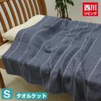 シングル 西川リビング 綿100% ワッフル調 タオルケット ナンバーブルー(NO04)