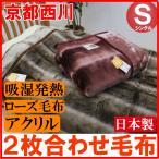 シングル 京都西川 ローズ毛布 日本製 吸湿発熱 二重/2枚合わせ毛布 (無地)
