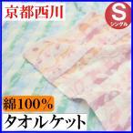シングル 京都西川 綿100% タオルケット(700)