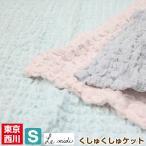 タオルケット シングル 西川産業 ルミディ くしゅくしゅ パイルケット  (LE8600)
