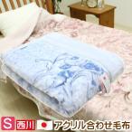 シングル 京都西川 日本製  ローズ毛布 アクリル二枚合わせ毛布 (イデル)