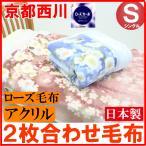 シングル 京都西川 日本製 ローズ毛布 アクリル 2枚合わせ毛布 (花がたり)