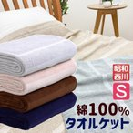 タオルケット  昭和西川 シングル 綿100%(ソイル