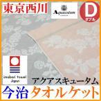 ダブル 西川産業 アクアスキュータム 綿100% タオルケット 今治 日本製 (AU7605)