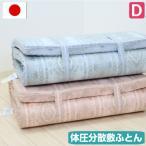 ショッピングふとん ダブル ムアツより固めの 寝ごこちぐっすり敷きふとん 日本製