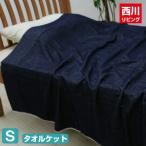 タオルケット  西川リビング シングル コーマ糸 綿100% 先染め (NF11) ネイビー