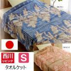 タオルケット 西川リビング  日本製 シングル  綿100% 先染め (BO48) ボレリー