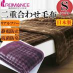 シングル ロマンス小杉 アクリル 二枚合わせ毛布 日本製 (ライクファー)