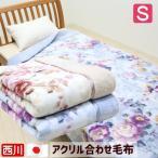 シングル 京都西川 日本製 ローズ毛布 アクリル2枚合せ毛布 (フレージュ)