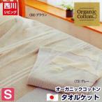 タオルケット オーガニックコットン 西川リビング 日本製 シングル (NC18) 綿100%