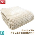 ダブル 西川リビング セラミック混綿入 アクリル 敷きパット 日本製  (ウォッシャブル)
