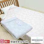 タオルケット 今治 西川 ウェッジウッド 日本製 シングル (WW0603) 綿100%