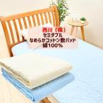敷きパッド セミダブル 京都西川 綿100% なめらかコットン(5CP051) 綿平織