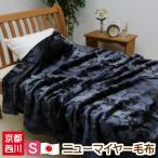 シングル 京都西川 ローズ毛布 日本製 ニューマイヤー毛布 (145アデリ)