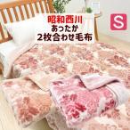 シングル 昭和西川 ふっくら あたたか エリ付 2枚合わせ毛布 (J003) 約2.0kg