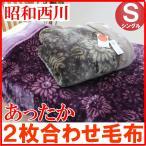 シングル 昭和西川 ふっくら あたたか エリ付 2枚合わせ毛布 (J001) 約2.4kg