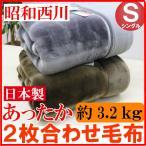 シングル 昭和西川 アクリル 2枚合わせ毛布 無地 (M003)日本製 約3.2kg