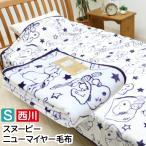 シングル 西川リビング スヌーピー やわらか ニューマイヤー毛布 (SP175)コミック