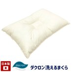 枕 インビスタ ダクロン 4-hole   清潔 ウォッシャブル  まくら  (ライク) 日本製