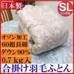 シングル 60超長綿 ホワイトダウン90% 羽毛合掛けふとん 0.7kg (合掛) (717)