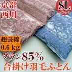 シングル 京都西川 超長綿 ダウン85% 合掛け 羽毛ふとん 0.6kg  (ベレル)