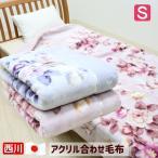 毛布 京都西川 シングル  日本製 ローズ アクリル 合わせ毛布 (2475春陽)チンチラヘム