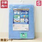 除湿シート 京都西川 シングル 吸湿センサー付(5JS031S)ブルー
