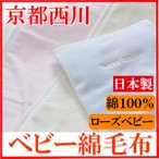 京都西川 ローズベビー  ベビーコットンマイヤー綿毛布 日本製 (無地カラー)