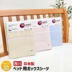 セミダブル 京都西川 ベッド用 ボックスシーツ 綿100% 日本製 (ビットアミ)