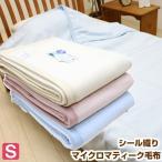 毛布 マイクロマティーク インビスタ ダクロン シール織り シングル  日本製(KW11501) 軽量・清潔