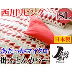 シングル 西川リビング あったか 掛ふとんカバー 日本製 (プルーン PL106)さんかく