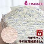 肌掛ふとん ロマンス小杉 洗える 手引き真綿 シングル (5280)二重ガーゼ 日本製