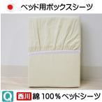クイーン 京都西川 綿100% ベッド用 ボックスシーツ 日本製 無地/ベージュ (ビットアミ)