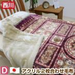 ダブル 西川産業 日本製 新合繊アクリル 二重/2枚合せ毛布 (市松ヘム)