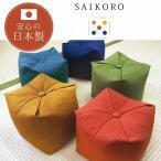 正座が楽になるクッション SAIKORO サイコロ パイプ 日本製 (SK−20K)