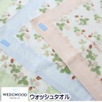 ウォッシュタオル ウェッジウッド  西川 日本製 今治 (WW7605)