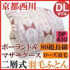 ダブル 京都西川 ポーランド産マザーグース 二層式 80超長綿 羽毛ふとん (ドマーニ)