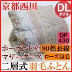 ダブル 京都西川 ポーランド産マザーグース 二層式 80超長綿 羽毛ふとん (ルルド)