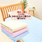 敷きパッド シングル 京都西川 綿100% なめらかコットン (5CP051) 綿平織