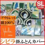 アウトレット シングル 【シビラ】 掛ふとんカバー 日本製